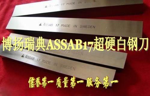 河北ASSAB+17耐磨超硬车刀