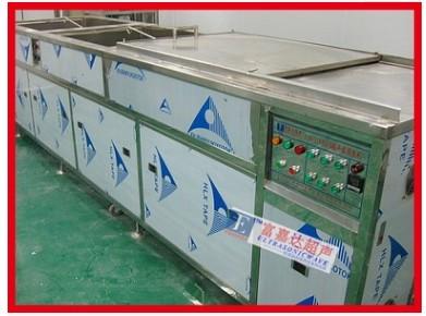 多槽式超声波清洗机设备