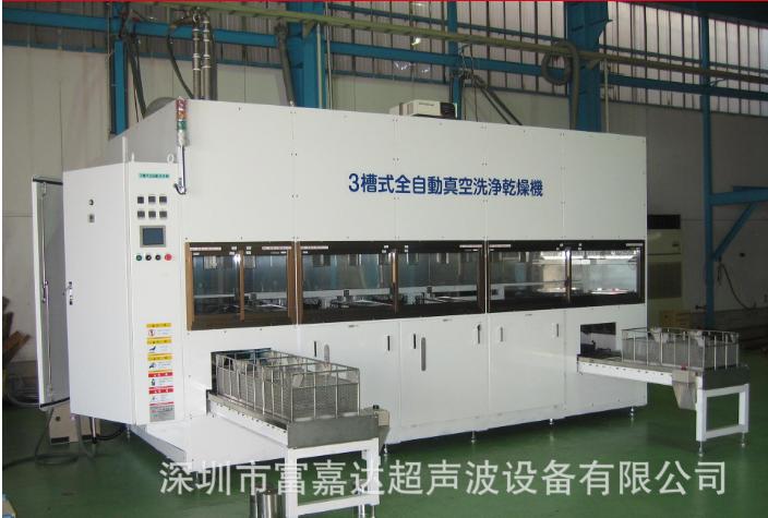 深圳松岗碳氢真空清洗机广东著名超声波清洗厂商