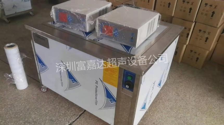 深圳富嘉达供应优质超声波清洗机清洗设备东莞佛山分厂