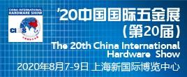 '20中国国际五金展