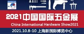 '21中国国际五金展