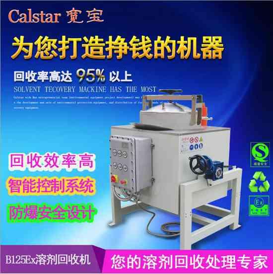 涂料稀释剂回收机蒸馏设备B125Ex,宽宝厂家直销