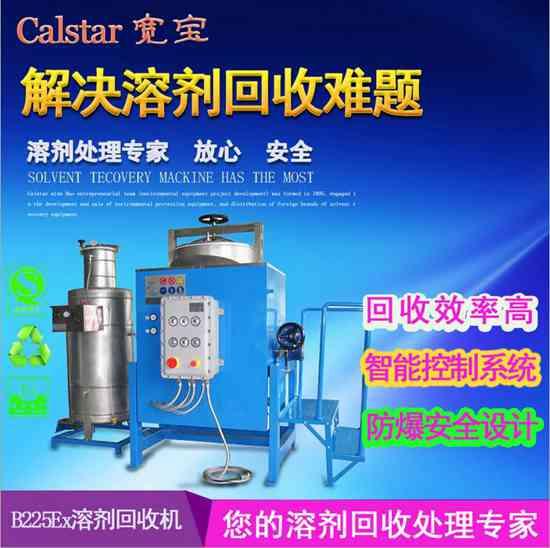 稀释剂回收机,溶剂回收设备,不锈钢环保设备
