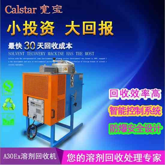 供应30升溶剂回收机,宽宝废溶剂回收再利用机