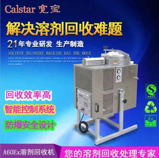 工厂废溶剂重复利用,Calstar/宽宝A60Ex溶剂回收机