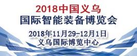 2018中国义乌国际智能装备博览会