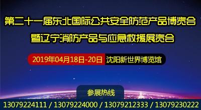 2019第二十一届东北国际公共安全防范产品博览会