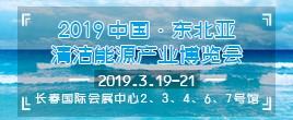 2019中国长春新风空调系统空气净化与净水展览会