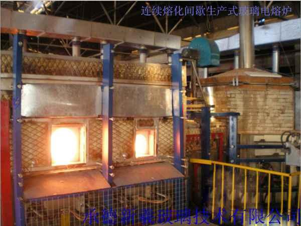 设计建造连续熔化间歇生产式玻璃电熔炉