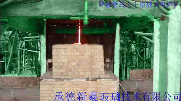 设计建造降液管式大中型玻璃电熔炉