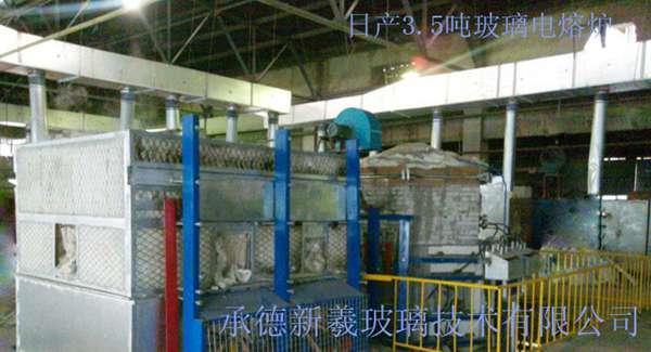 设计、建造日产3.5吨玻璃电熔炉