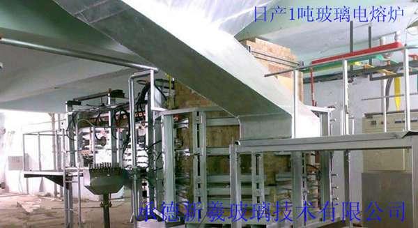 设计建造日产1吨玻璃电熔炉修改