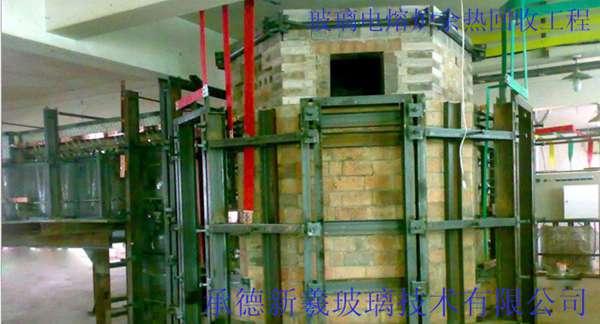 设计建造玻璃电熔炉余热回收工程修改