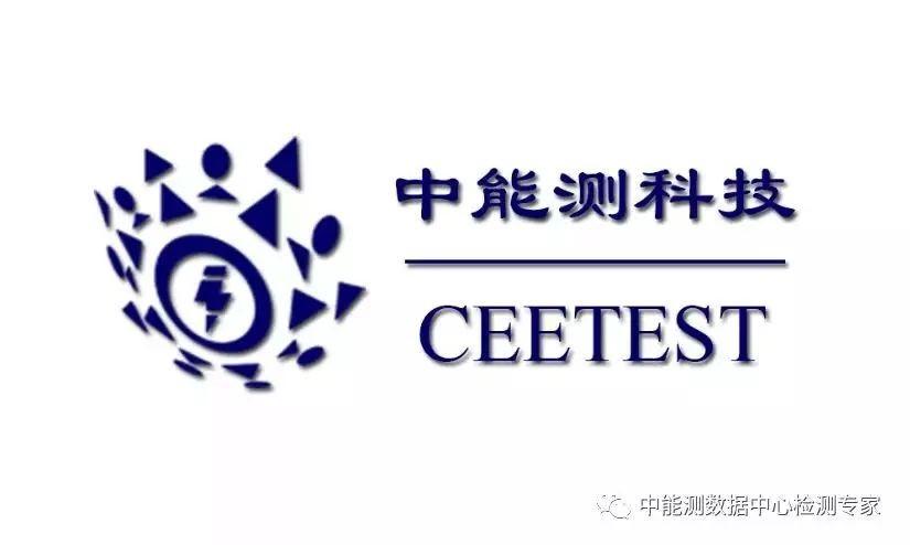 中能测(北京)科技发展有限公司