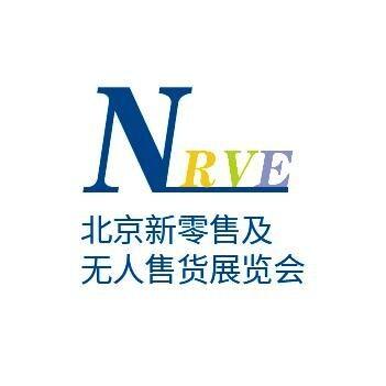 2019第二十二届中国国际科技产业博览会      北京国际新零售产业及无人售货