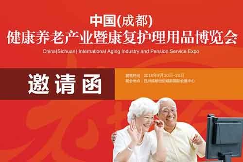 2018年中国(成都)国际智慧养老产品展览会