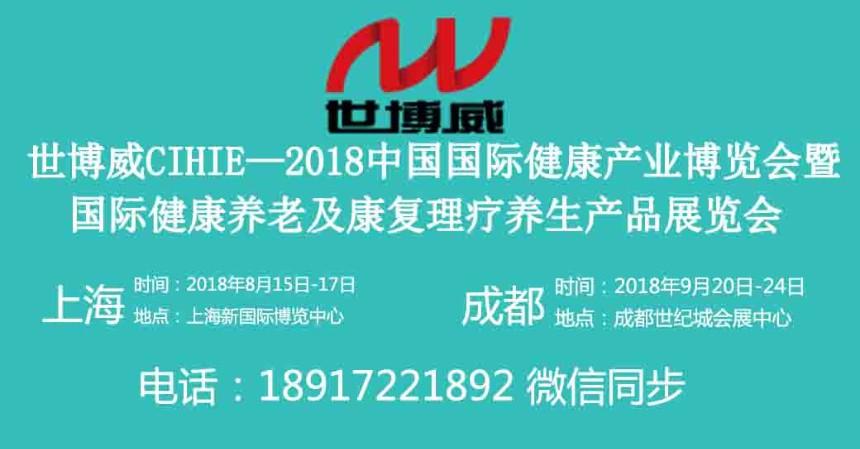 智慧养老展】2018年8月上海智慧养老展|9月成都智慧养老展