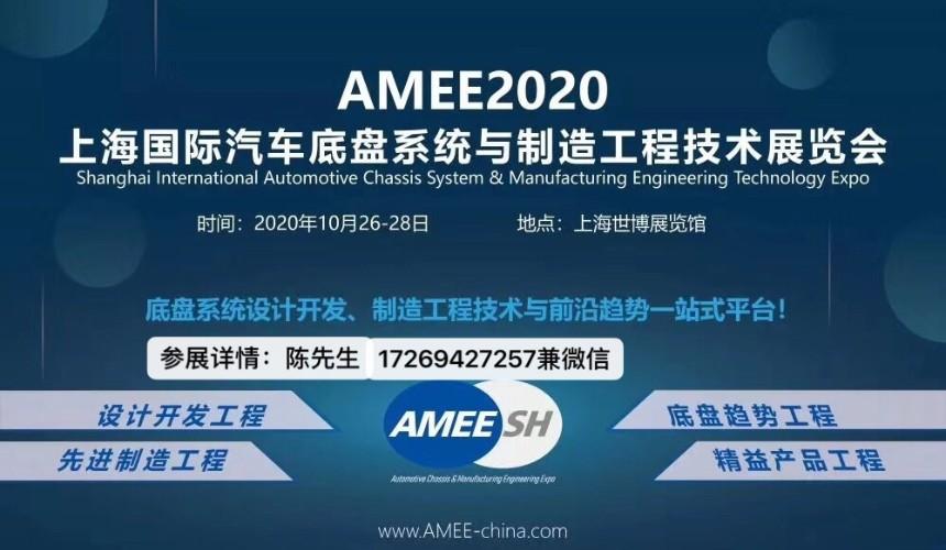 上海汽车底盘系统与制造工程技术博览会【火爆招商】