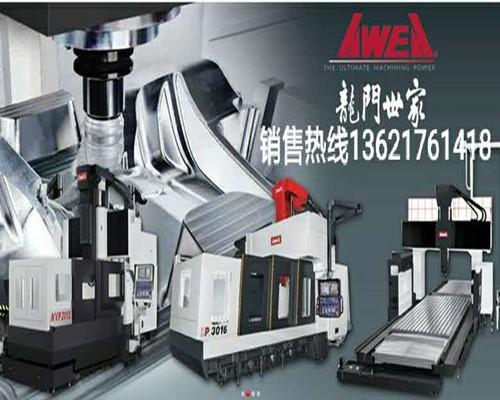 台湾亚崴机电NVP-3012龙门加工中心