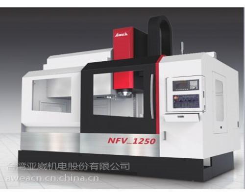 亚崴机械NFV-1250B立式加工中心