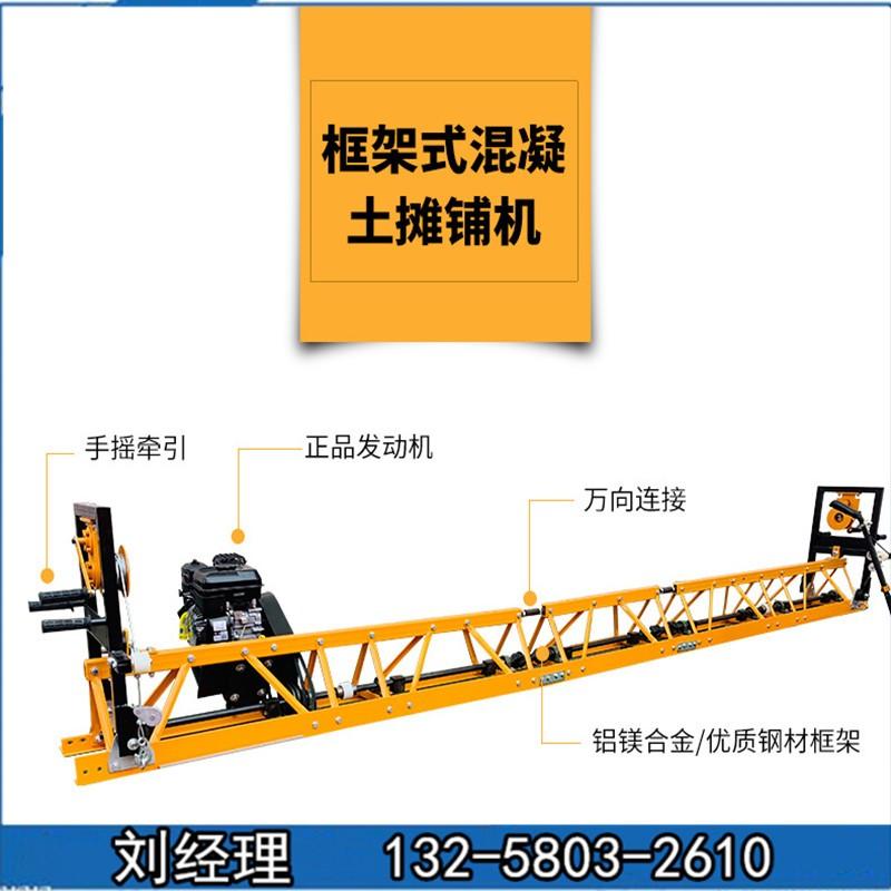 混凝土6米振动梁 框架式振动摊铺机 混凝土振动台