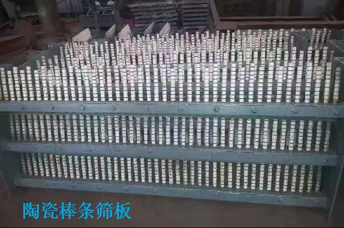 新乡诚振陶瓷棒条筛板