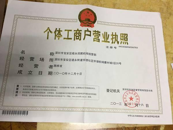 深圳市冠鹏机械公司