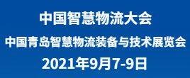 2021中国智慧物流装备技术展览会-中国智慧物流大会