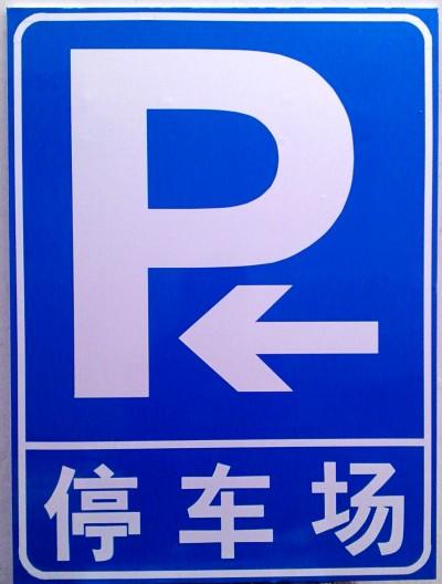 优利特停车场标牌停车场指示牌交通标志牌600*800mm定做各种标牌