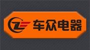 青州市广固城电器厂