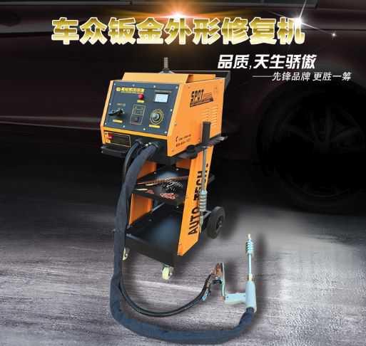 厂家直销多功能汽车车身凹陷介子机单焊枪钣金修复机外形整形工具