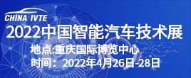 2022中国智能汽车技术展