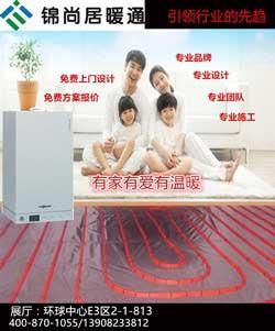 锦尚居暖通家用中央空调——专业的一站式真实的电热膜地暖价格