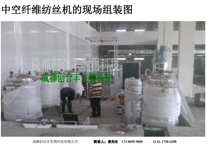 中空纤维纺丝生产线机