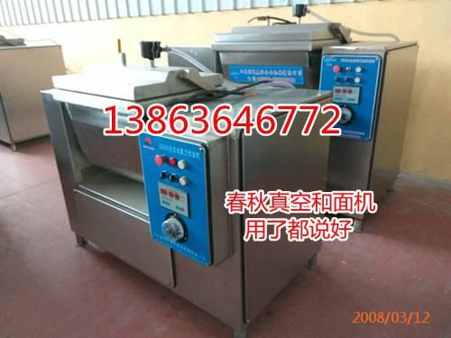 饺子皮薄透亮使用真空和面机结果138-63646772