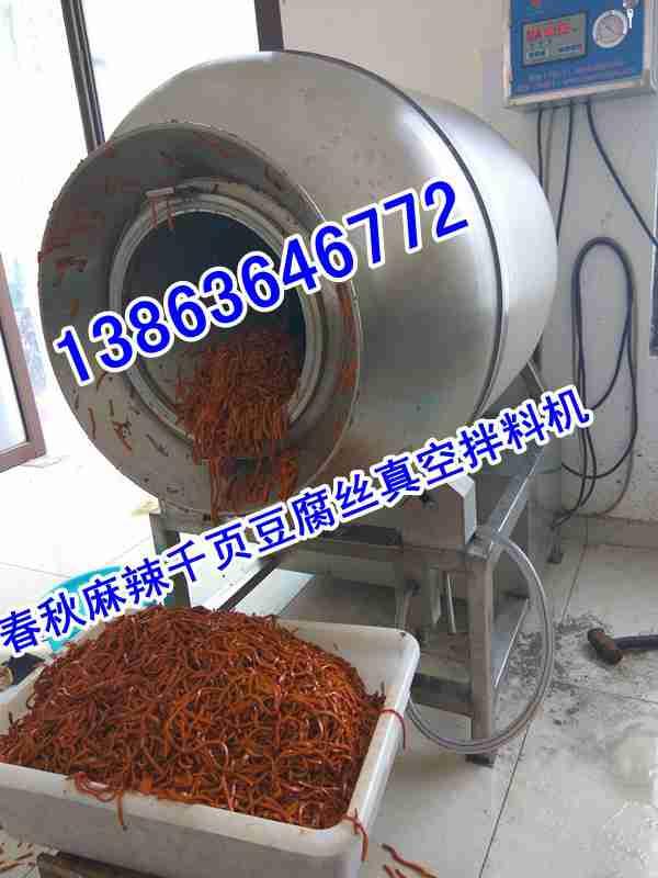 麻辣味的千页豆腐丝咋做138-63646772正规千页豆腐丝设备厂家传授制作技术