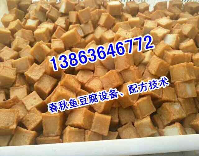 小型鱼豆腐生产机器设备138-63646772春秋鱼豆腐设备厂家包教技术