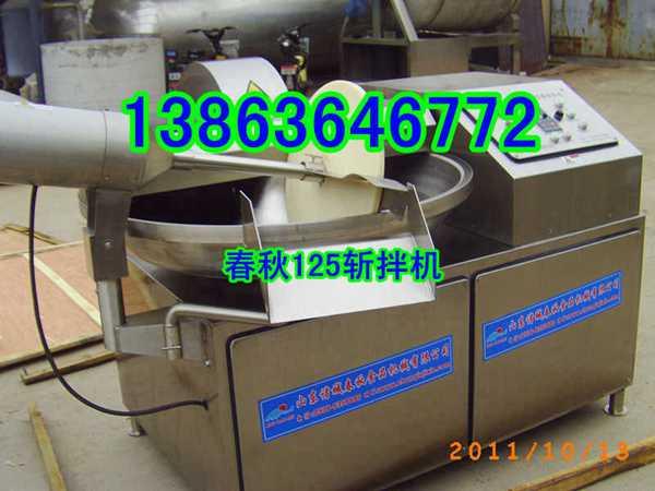 千叶豆腐专用大型斩拌机,125高速斩拌机价格