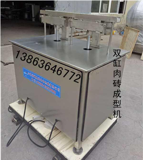猪肉卷方砖加工设备138-63646772春秋猪肉肉砖压力机,猪肉肉砖成型压板机