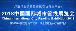 2018中国国际城市管线展将亮相广州 . 广交会馆