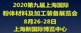 2020第九届上海国际粉体材料及加工装备展览会