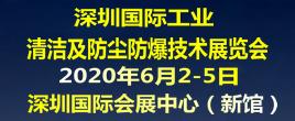 2020深圳国际工业清洁及防尘防爆技术展览会