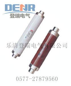 供应XRNT1-12/63A高压熔断器