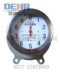 供应JSY-8,JSY-10放电计数器(不锈钢外壳)