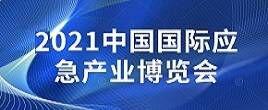 中国(南京)国际应急产业博览会