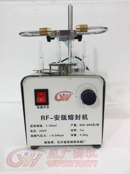 RF-1安瓿熔封机