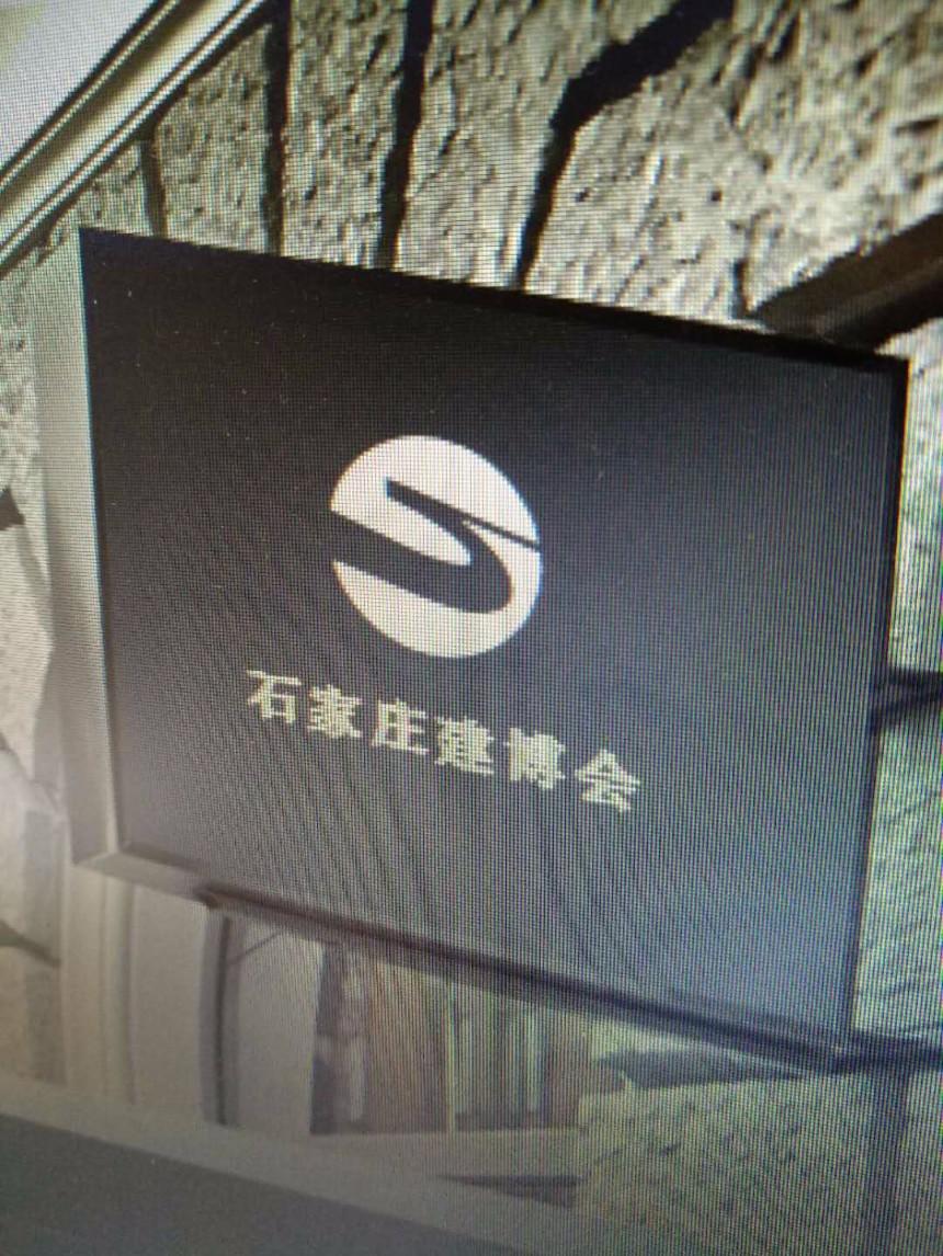 石家庄盛博展览有限公司