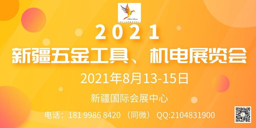 2021新疆五金工具、机电展览会