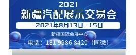 2021新疆汽配展示交易会